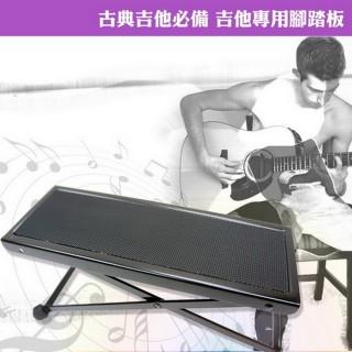 【美佳音樂】古典吉他必備 吉他專用腳踏板(材質堅固/可調整高低/收折攜帶)