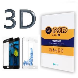【PSD】IPHONE 7 4.7 3D 滿版 全曲面 鋼化玻璃保護貼(鋼化玻璃 強化膜 疏油疏水)