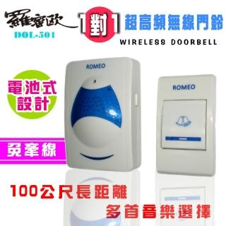 【羅蜜歐】電池式超高頻無線門鈴(DOL-501)