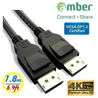 【amber VESA DP1.2】認證影音訊號線/DisplayPort 公對 DisplayPort 公(DP to DP/4K/60Hz-1.8公尺)
