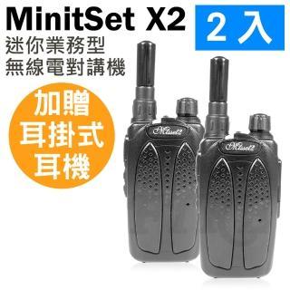【MinitSet】X2 專業手持式 無線電對講機 2入組(附座充組 加贈耳掛式耳機麥克風)