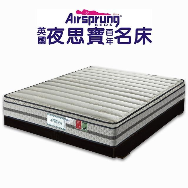 【英國Airsprung】三線珍珠紗+記憶膠硬式獨立筒床墊-麵包床-雙人加大6尺