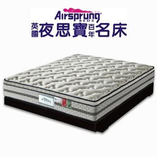 【英國Airsprung】三線珍珠紗+羊毛+乳膠硬式彈簧床墊-麵包床-雙人5尺