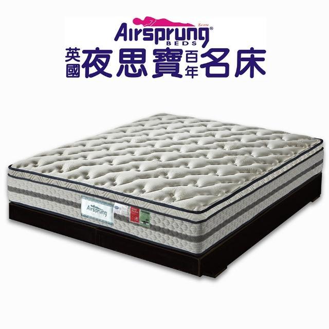【英國Airspung】三線珍珠紗+羊毛+乳膠硬式彈簧床墊-麵包床-雙人加大6尺