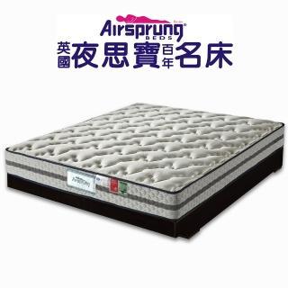 【英國Airsprung】二線珍珠紗+羊毛+乳膠硬式彈簧床墊-麵包床-雙人5尺