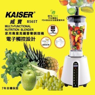 【KAISER威寶】BIANCO家用專業高纖營養調理機(B565T)