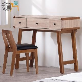 【文創集】麥味登  時尚3.3尺橡木紋化妝鏡台組合(含化妝椅)