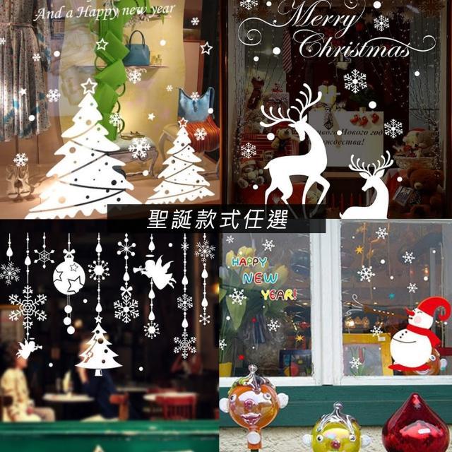 【時尚壁貼】聖誕系列款式(20款任選)