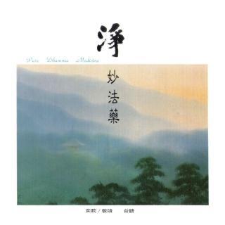 【諦聽文化】淨妙法藥(佛曲唱誦系列)