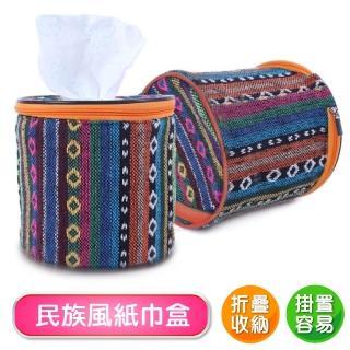【露營必備】民族風紙巾盒(掛環 易攜帶 折疊收納 捲紙 面紙 紙巾盒 露營)