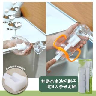【廚房輕鬆小物】神奇 奈米洗杯刷子(巧婦必備 洗杯 刷子 洗杯刷 清潔刷子)
