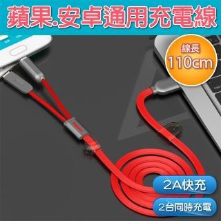 【2in1質感線材】兩用充電傳輸線 蘋果Lightning+安卓Micro USB(傳輸線 可同時充電 扁線 對吸磁鐵)