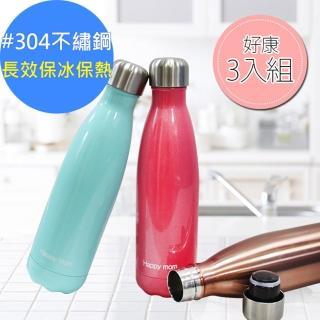 【幸福媽咪】530ML 304不繡鋼繽紛冷熱真空保溫瓶-BES-5201(好康三入組)
