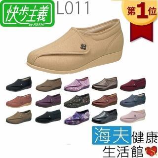 【海夫健康生活館】日本 快步主義 健康機能鞋(素面)