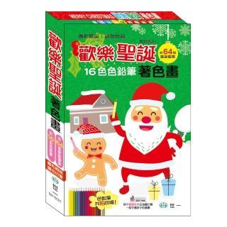 【世一】歡樂聖誕16色色鉛筆著色畫