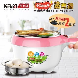 【KRIA可利亞】多功能美食蒸煮鍋/電火鍋/蒸鍋(KR-D059-P)