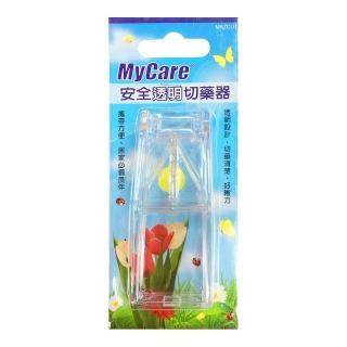 【Mycare】安全透明切藥器(切藥器)