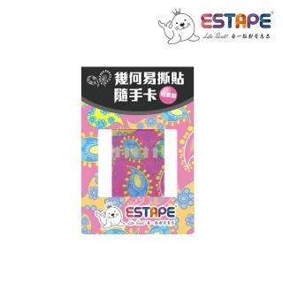 【ESTAPE】幾何易撕貼隨手卡-MEMO可書寫(變形蟲)