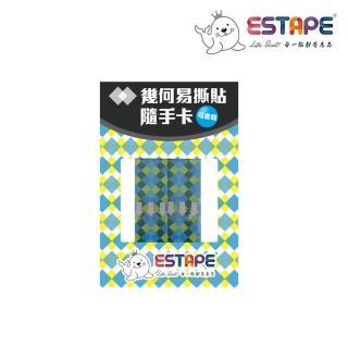 【ESTAPE】幾何易撕貼隨手卡-MEMO可書寫(菱形)