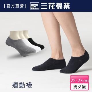 【Sun Flower三花】三花超隱形毛巾底運動襪(隱形襪.運動襪)