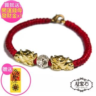 【加贈-開運發財金錢母】金色貔貅蠟繩晶鑽紅線手鍊(A1寶石-含開光)