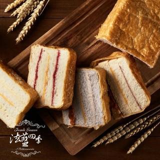 【法藍四季】起酥三明治-招牌火腿原味(3條組)