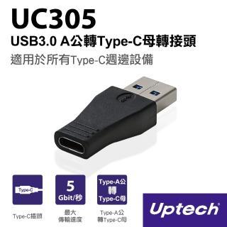 【Uptech】USB3.0 A公轉Type-C母轉接頭(UC305)