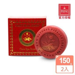 【泰國 興太太 Madame Heng】玫瑰草本白皙彈性平衡SPA香皂(2入)