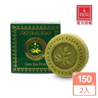 【泰國 興太太 Madame Heng】薄荷草本白皙彈性平衡SPA香皂(2入)