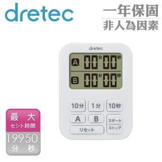 【dretec】口袋型電子雙計時器-白色