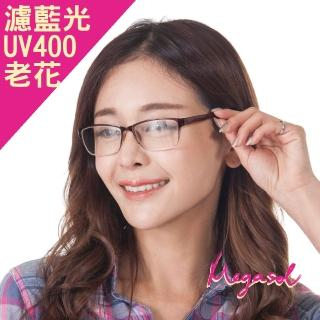 【MEGASOL】抗藍光UV400老花眼鏡(知性中性款-9003)