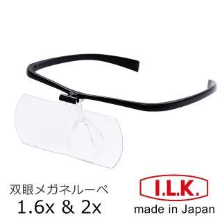 【日本 I.L.K.】1.6x&2x/110x45mm 日本製大鏡面放大眼鏡套鏡 2片組(HF-60DE)