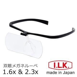 【日本 I.L.K.】1.6x&2.3x/110x45mm 日本製大鏡面放大眼鏡套鏡 2片組(HF-60DF)