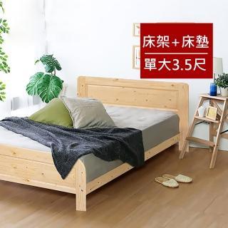 【ASSARI】房間組二件_松木床架+獨立筒床墊(單大3.5尺)