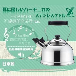 【YOSHIKAWA】日本音樂18-8不鏽鋼笛音茶壺-2.5L