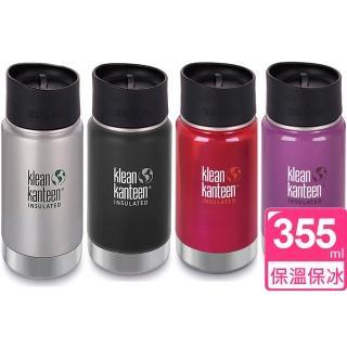 【美國Klean Kanteen】寬口保溫鋼瓶(355ml)