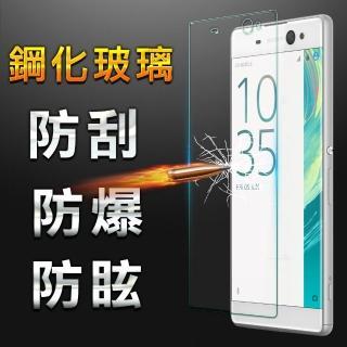 【YANG YI】揚邑 SONY Xperia XA Ultra 9H鋼化玻璃保護貼膜(防爆防刮防眩弧邊)