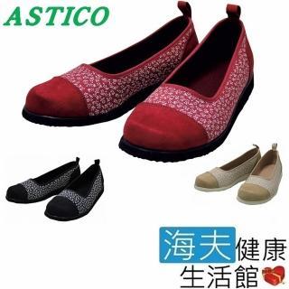 【海夫健康生活館】日本Astico典雅細花健康鞋