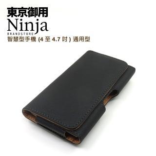 【東京御用Ninja】智慧型手機時尚質感腰掛式保護皮套(荔枝紋款)(4至4.7吋通用型)