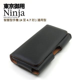 【東京御用Ninja】智慧型手機時尚質感腰掛式保護皮套(平紋款)(4至4.7吋通用型)
