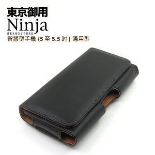 【東京御用Ninja】智慧型手機時尚質感腰掛式保護皮套(平紋款)(5至5.5吋通用型)