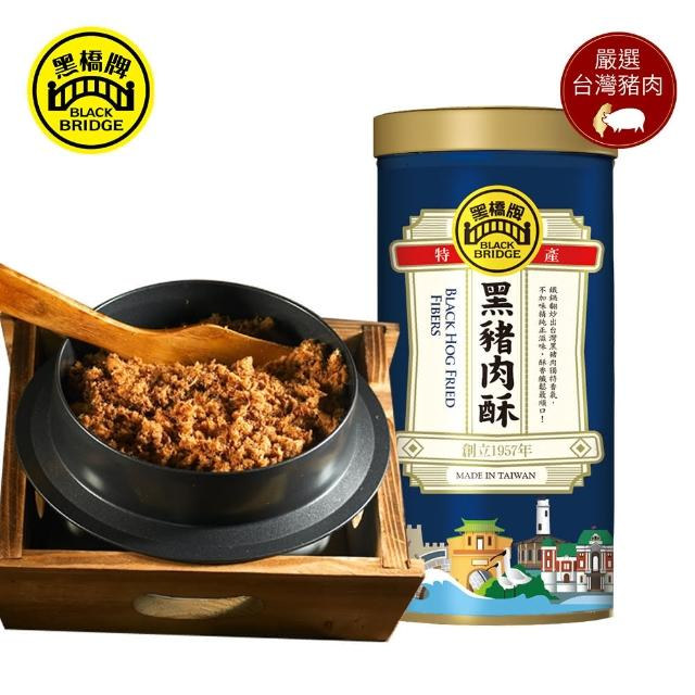 【黑橋牌】養生黑豬肉鬆-大罐裝(手工自榨豬油堅持不加色素及防腐劑)