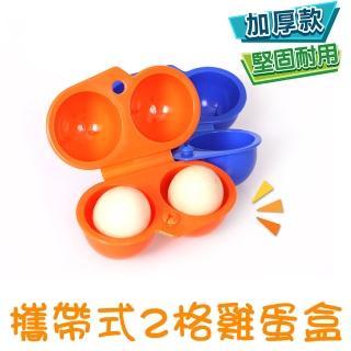 【露營必備】攜帶式2格雞蛋盒《加厚款》(戶外 露營 野餐 防水防震便攜式雞蛋 收納盒)