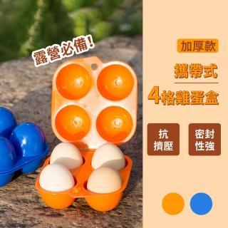 【露營必備】攜帶式4格雞蛋盒 《加厚款》(戶外 露營 野餐 防水防震便攜式雞蛋 收納盒)