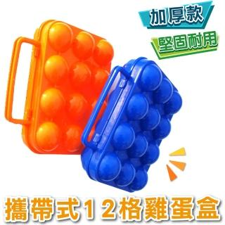 【露營必備】攜帶式12格雞蛋盒 《加厚款》(戶外 露營 野餐 防水防震便攜式雞蛋 收納盒)