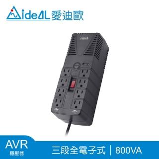 【愛迪歐IDEAL】PS-800(穩壓器AVR 800VA)