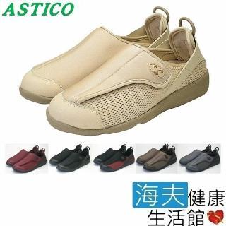 【海夫健康生活館】日本Astico超透氣柔軟健康鞋