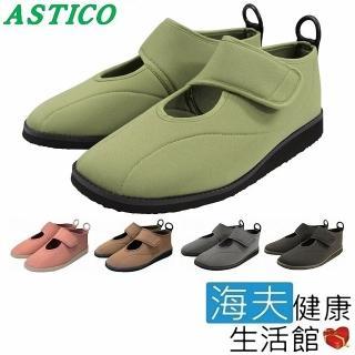 【海夫健康生活館】日本Astico超輕量柔軟健康鞋