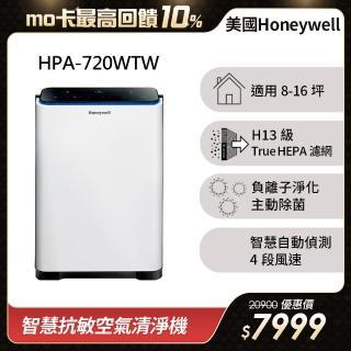 【1/9-2/7滿額抽豪禮】美國Honeywell 智慧淨化抗敏空氣清淨機HPA-720WTW