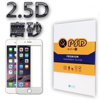 【PSD】IPHONE 7 4.7  2.5D磨砂滿版疏油疏水9H鋼化玻璃保護貼(鋼化玻璃 強化膜 疏油疏水)